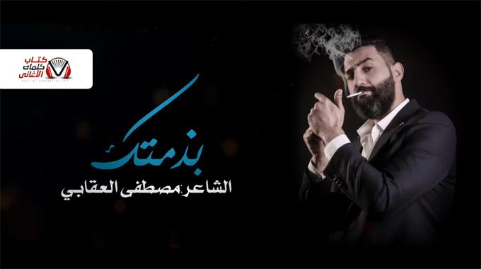 كلمات اغنية بذمتك مصطفى العقابي مكتوبة كاملة. بذم...